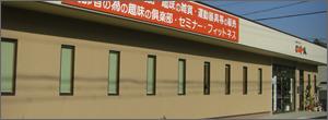 健康サポート館 柿の木(愛知県)